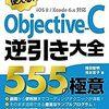 Objective-Cを使ったiPhoneアプリ開発を独学で勉強できるYoutube動画。プログラミング言語の基礎入門から,Xcode上でiOSアプリを作る作業までを動画で学習