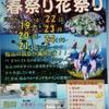 「福山春祭り花祭り」しちゃいます!!!福山オーシャンビューガーデンクラブ