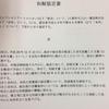 山一運送株式会社と不当労働行為(支配介入)問題について、東京都労働委員会で和解!未払い残業代問題は東京地裁に提訴