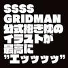 """【SSSS.GRIDMAN】公式抱き枕のイラストが最高に""""エッッッッ"""""""
