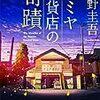 東野圭吾『ナミヤ雑貨店の奇蹟』