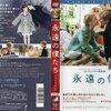 永遠の僕たち / ガス・ヴァン・サンド監督 加瀬亮 出演〈2011年〉
