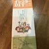 バンテック JB470のレストア日記❗️【番外編】❹