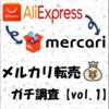 メルカリで転売されるAliExpress商品をガチ調査【vol.1】