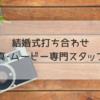 結婚式打ち合わせ〜写真・ムービー専門スタッフ編〜