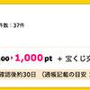 【ハピタス】楽天証券 口座開設+入金で1,000pt(900ANAマイル相当)にアップ中です!