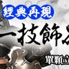 台湾版MHFにボックスガチャが登場