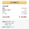 Lenovoの8インチタブレットMiix 2 8がタイムセールで20,888円で買える!(12/29限定)