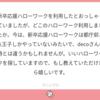 【8】decoとハローワーク(「マシュマロ」のお返事)
