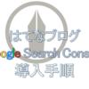 【初心者でもわかる】はてなブログにGoogle Search Console(サーチコンソール)を導入する方法