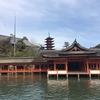 広島2泊3日の旅「2日目」宮島(あなごめし、厳島神社、弥山、もみじまんじゅう)〜麗ちゃん