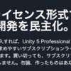 Unity 5 がリリース。無料版の機能制限撤廃や有料版で使える機能(サービス)追加など大きな変化あり