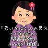 「若い女は4人の男をつくならきゃ。」発言すべてがパワーワード。関西最強の占い師「禅蝶」