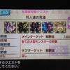 【MHXX】集会所G4「狩人達の究道」ソロ攻略(ブシドー双剣)