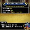 level.334【魔獣系+15%UP】第102回闘技場ランキングバトル初日