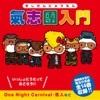 氣志團 / One Night Carnival 2013