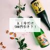 【6月まで500円引き!】地酒の定期便「saketaku」新規サイト目前の大サービス
