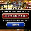 level.1134【ガチャ】おまけ付き5連×三回!!