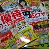 お気に入りの雑誌が格安!ダイヤモンド・ザイを半額で読む方法(楽天マガジン)
