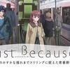 俺の2017年夏・秋アニメがこんなにキモいわけがない