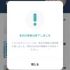 【アプリ】レシート買取アプリ「ONE」さらにその後