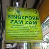 『Singapore ZAMZAM』「ムルタバ」にチャレンジ! - シンガポール / サルタン・モスク周辺