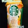 【2019.06.11新発売!】『スターバックス® アイス オレンジ ブリュレ ラテ』で手軽に初夏を感じよう!!!