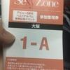 Sexy Zoneとハイタッチしてきた話
