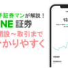 【超簡単!】LINE証券の始め方。口座開設から入金、取引までを徹底解説!