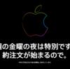 iPhone 11 Pro を予約した