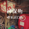 【喫茶まとめ】6軒訪問!老舗多い「神保町喫茶」古書街ならではの不思議と空間