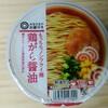 【52食目】みなさまのお墨付き もっちりノンフライ麺 鶏がら醤油 - 鶏がらベースに香味野菜の深み【30日間カップ麺生活】