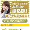 【金融】エムサポート