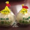 広島餅れもん@もち菓子のかしはら