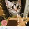 『グーグーだって猫である』まもなく公開(9/6〜10/31まで)