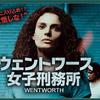 海外ドラマ「ウェントワース女子刑務所」シーズン6制作決定!シーズン1のあらすじ、感想、キャスト。