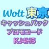 【Wolt 東京】最大15,000円とステッカーが貰える配達員のお得な登録方法 / 紹介キャンペーンのプロモコード(クーポン)も貰えます。