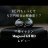 【中華イヤホン】 1万円イヤホンMagaosi K3 HD 購入レビュー SHURE SE535を超える解像度!?