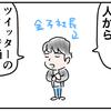 リベラル漫画【金子社長が最近嬉しかった事って?】の巻