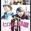 【山﨑賢人】おススメの恋愛&ラブコメ映画9選【切ない】【ラブストーリー】