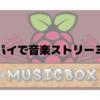 Raspberry Pi で遊ぶ - Pi Musicboxでストリーミング -