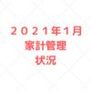 【家計管理 結果 検証】2021年1月 家計管理状況