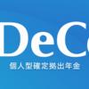 【iDeCoのメリットとデメリット】私がiDeCoに加入しない理由も教えます。