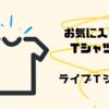 お題「お気に入りのTシャツ」はライブTシャツ