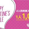 ピーチも出た!1,000円からのバレンタインセール開催!!