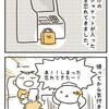 【犬漫画】迷惑な忘れ物その1