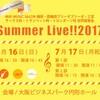 【7月】イベント情報♪
