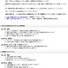 西日本豪雨災害の被災地の自治体や消費者庁は災害便乗詐欺に注意を呼び掛け!義援金詐欺や不審な投稿が相次ぐ!!国民生活センターは10府県に『消費者トラブル110番』を開設!
