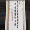 6/9、県高校総体 ダンス大会
