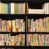仕事の報酬は仕事である---私の本棚